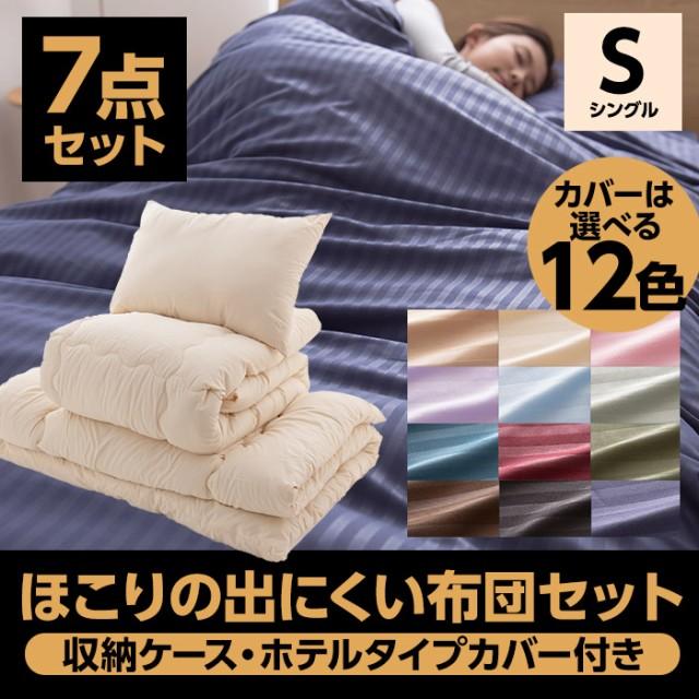 【送料無料】布団セット シングルサイズ (カバー...