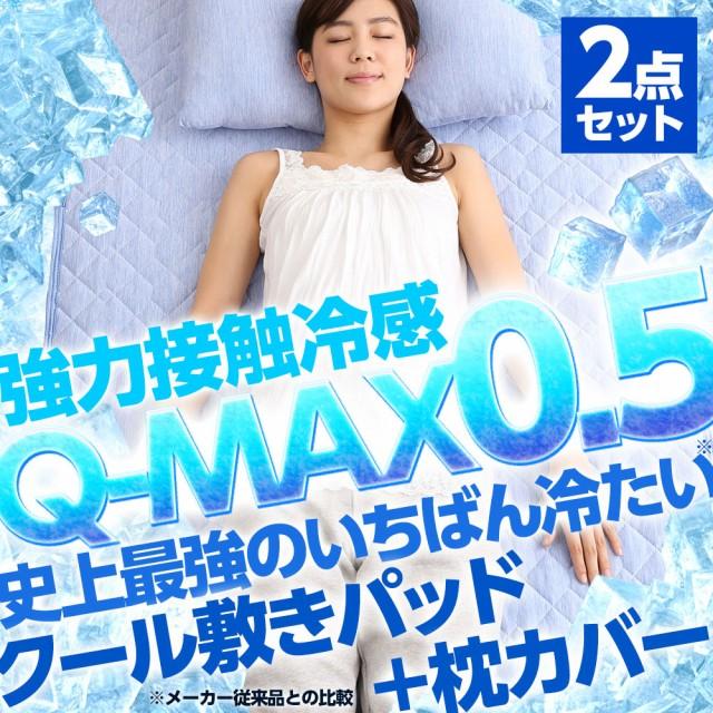ひんやり 強力接触冷感 Q-MAX0.5 〜史上最強のい...