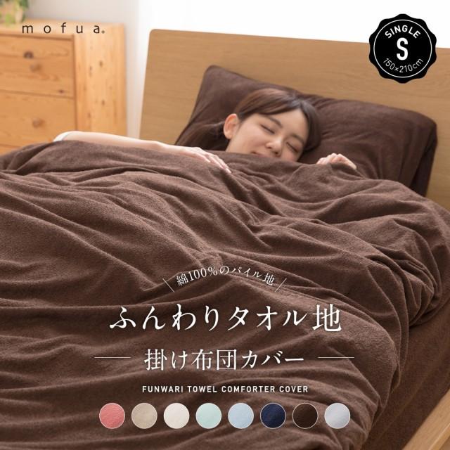 【送料無料】mofua ふんわりタオル地 綿100% 掛...
