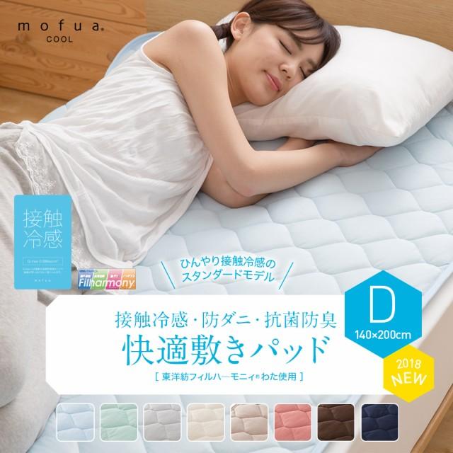 【送料無料】mofua cool 接触冷感・防ダニ・抗菌...