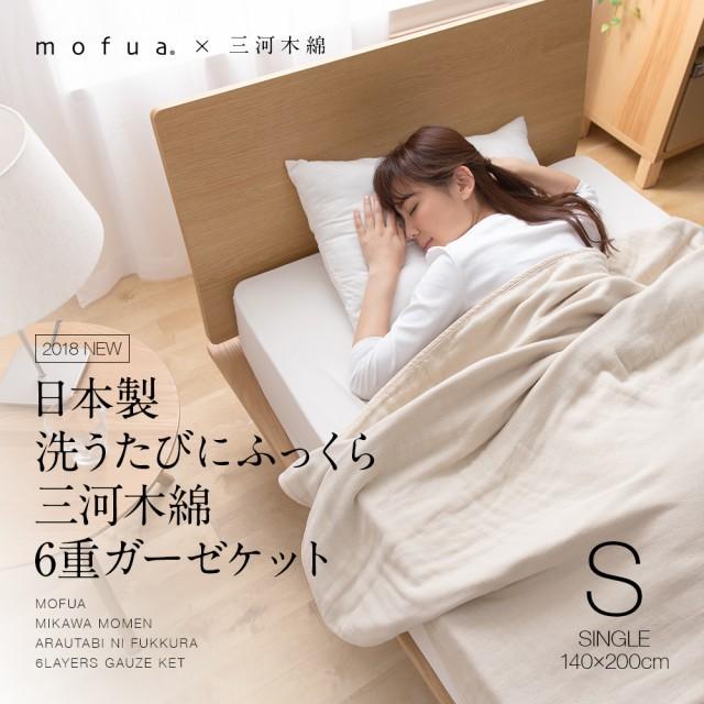 【送料無料】mofua 洗うたびにふっくら 三河木綿の6重ガーゼケット シングル(140×200cm)