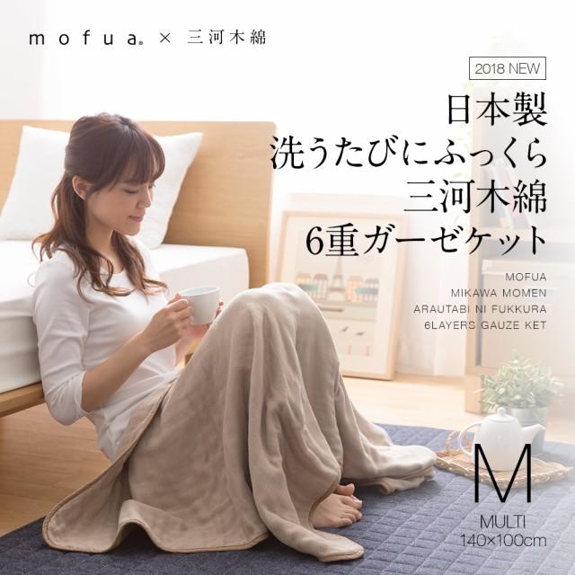 【送料無料】mofua 洗うたびにふっくら 三河木綿の6重ガーゼケット マルチ(140×100cm)