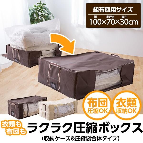 【送料無料】衣類も布団もラクラク圧縮ボックス(...