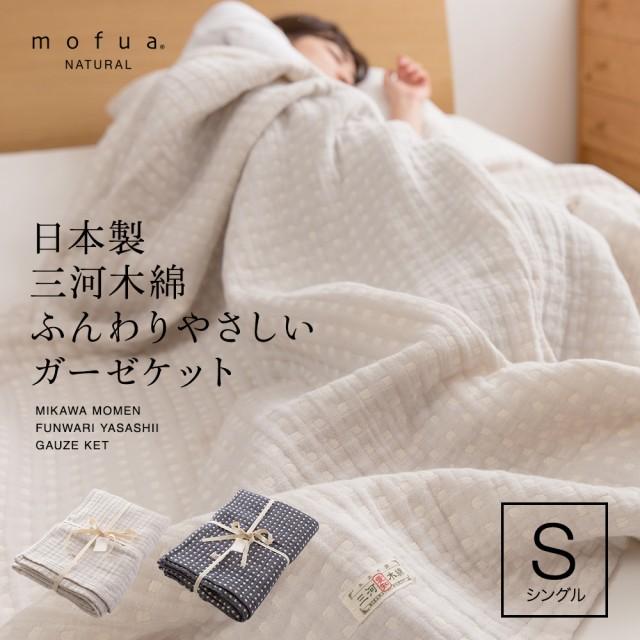 【送料無料】mofua natural 日本製 三河木綿 ふんわりやさしいガーゼケット(シングル)