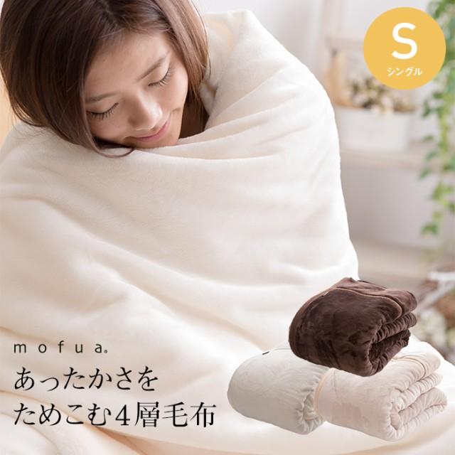 【送料無料】mofua あったかさをためこむ4層毛布...