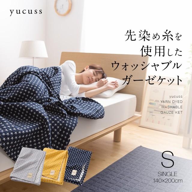 【送料無料】yucussユクスス 先染め糸を使用したウォッシャブルガーゼケット 星柄(シングル)140×200cm