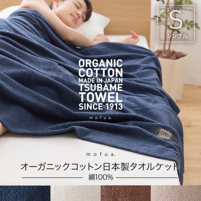 【送料無料】mofua オーガニックコットン日本製タオルケット(綿100%)シングル
