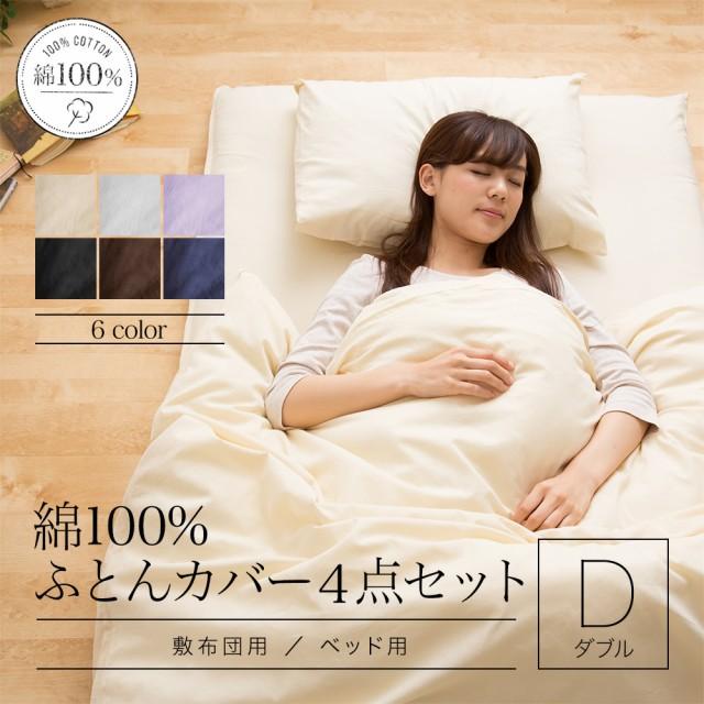 【送料無料】綿100% 布団カバー4点セット (敷布団...