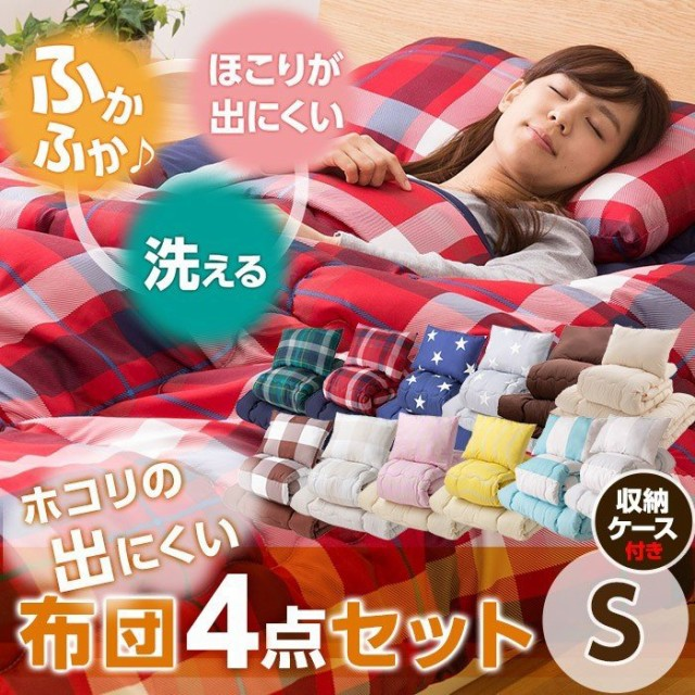 布団セット ほこりの出にくい寝具セット 4点セッ...