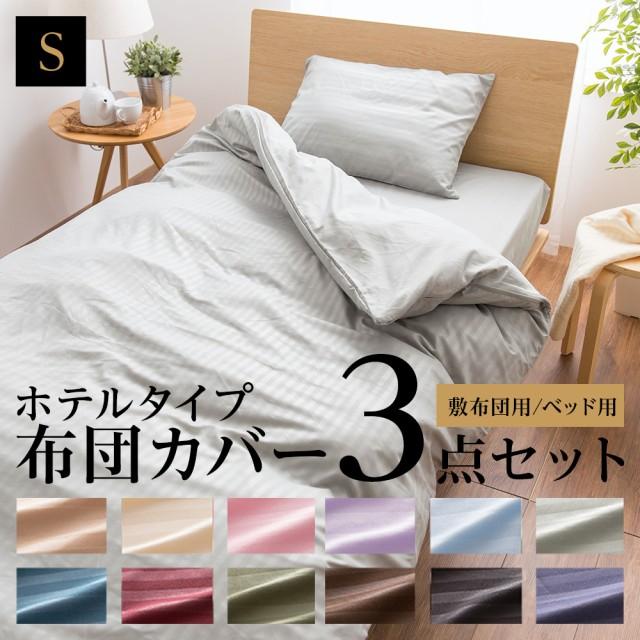 【送料無料】ホテルタイプ 布団カバー3点セット ...