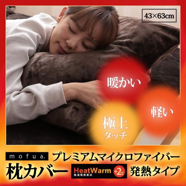 枕カバー mofuaプレミアムマイクロファイバー 枕...