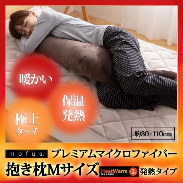 mofua プレミアムマイクロファイバー 抱き枕 Heat...