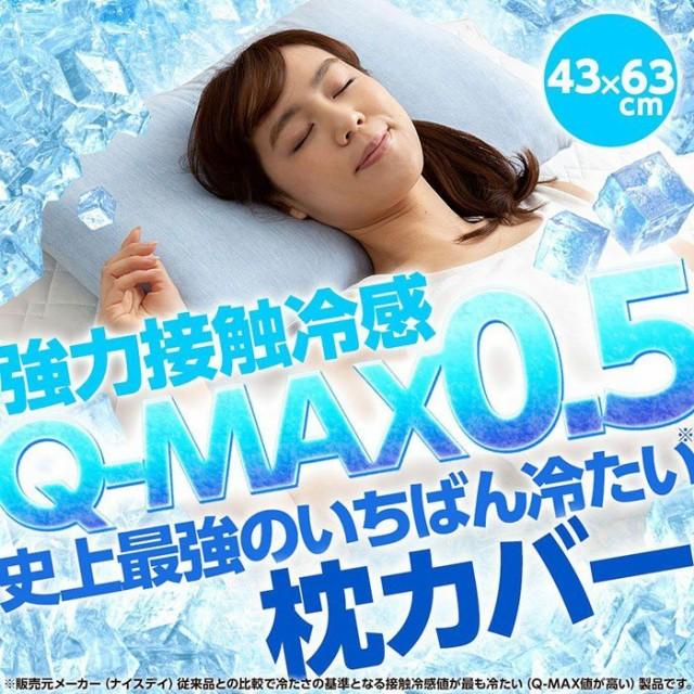 『強力接触冷感 Q-MAX0.5 〜史上最強のいちばん冷たいクール枕カバー〜』43×63cm│ ひんやり寝具 枕カバー まくらカバー【ネコポス】【
