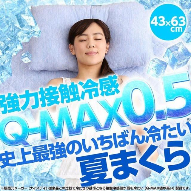 『強力接触冷感 Q-MAX0.5 史上最強のいちばん冷たい夏まくら』 43×63cm
