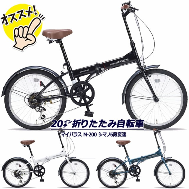 折りたたみ自転車 20インチ 自転車 シマノ6段変速 軽量 折畳み自転車 通勤 通学 MyPallas (マイパラス)   M-