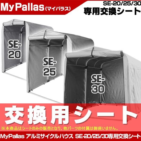 サイクルハウス 交換シート マイパラス SE-25専用...