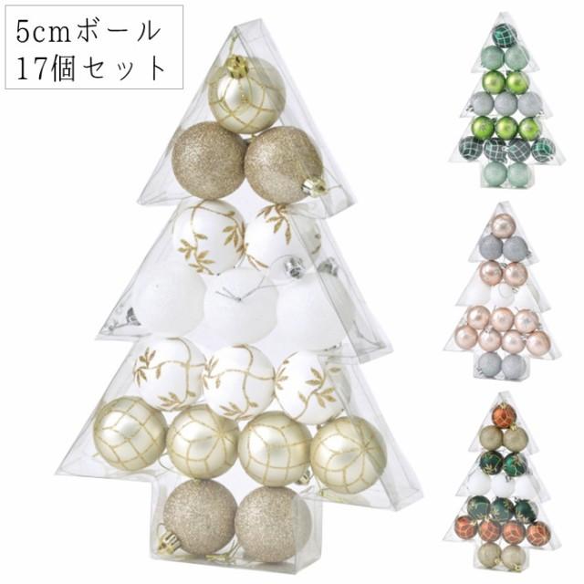 全4色 クリスマスツリーの飾りつけに パーティー...