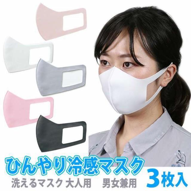 ひんやり冷感マスク 3枚入り 大人用 洗えるマスク...