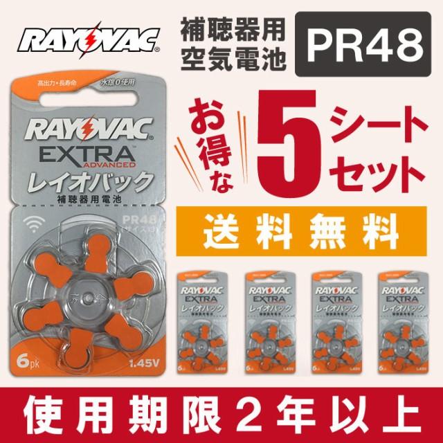 即日出荷 RAYOVAC 補聴器用電池 PR48(13) 6粒入り...