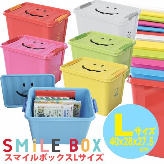 収納ケース 収納ボックス プラスチック ふた付き クリアボックス おもちゃ箱 ボックス ポリプロピレン スマイルボックス Lサイズ