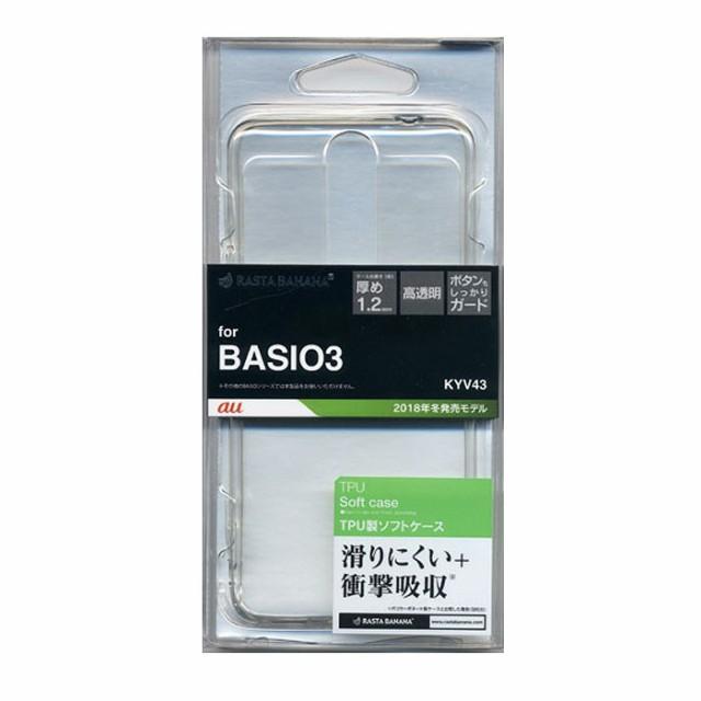 BASIO3 KYV43 ケース カバー ソフトケース TPUケ...