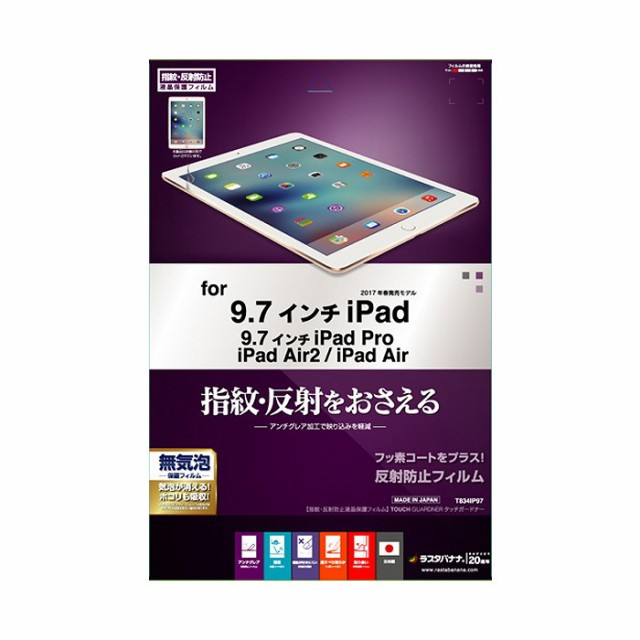 iPad 9.7インチ iPad Pro 9.7インチ iPad Air2 iP...