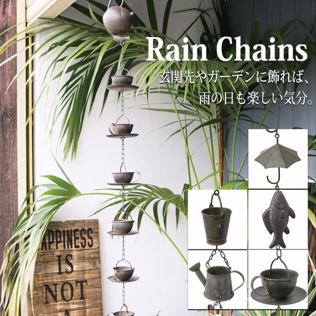 雨どい オーナメント 飾り 玄関 RAIN CHAINS ガー...