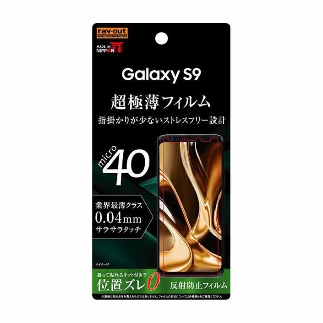 Galaxy S9 SC-02K SCV38 フィルム 液晶保護フィル...
