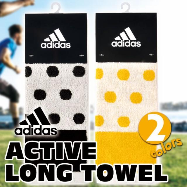 adidas ACTIVE LONG TOWEL スピカ 全2色 スポーツ...