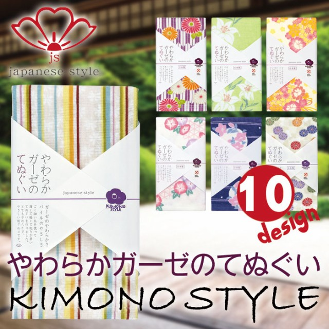 japanese style KIMONO STYLE やわらかガーゼのて...