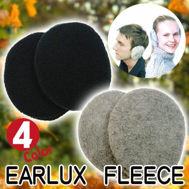 イヤーラックス フリース 全4色 EARLUX 耳あて イ...