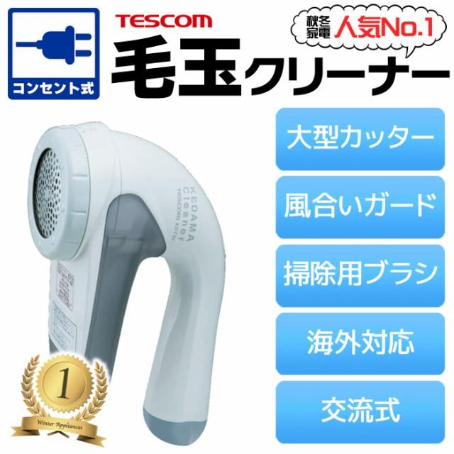 即納 毛玉取り AC電源(電池交換なし) 交流式 100V...
