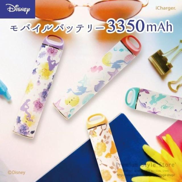 スティック型 モバイルバッテリー 3350mAh Disney...