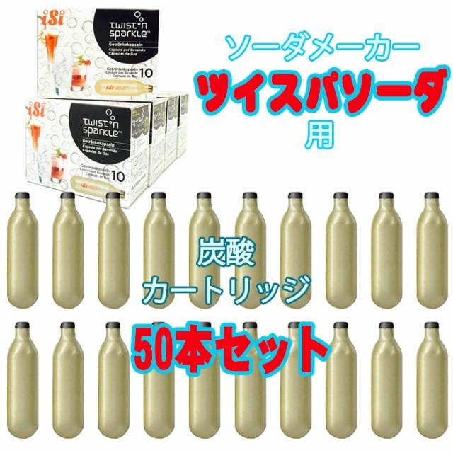 即納 ソーダメーカー ツイスパソーダ 炭酸カート...