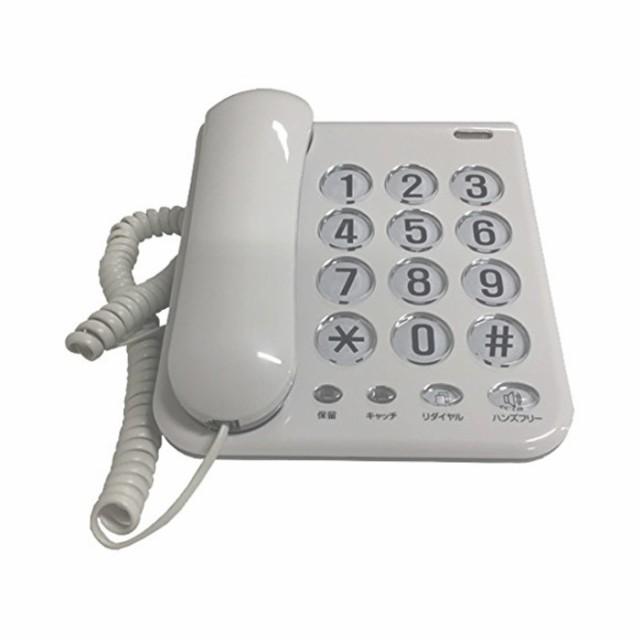 即納 電話機 シンプルフォン ホワイト カシムラ N...
