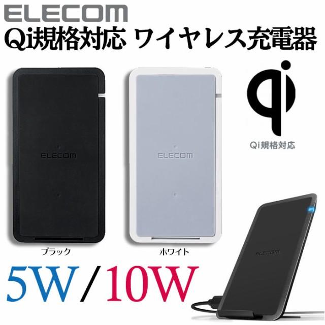 Qi規格対応ワイヤレス充電器 5W 10W スタンド 卓...