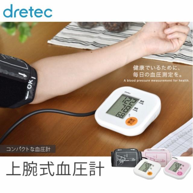 血圧計 上腕式 デジタル血圧計 健康 介護 軽い コ...