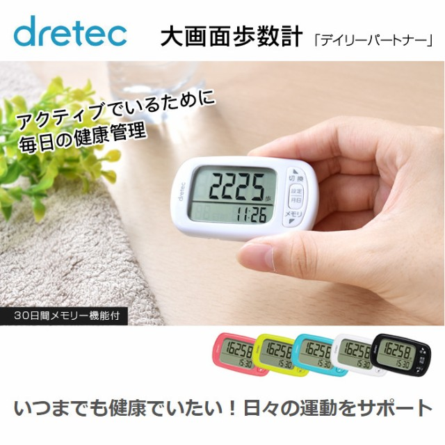 歩数計 大画面 消費カロリー エクササイズ表示 3D...