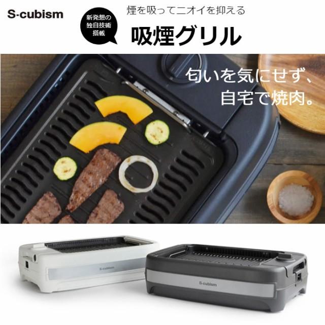 卓上グリル 卓上プレート 吸煙グリル 焼肉の煙をファンで吸い込み臭いを抑える 煙や匂いを予防・吸収 S-cubism A-Stage SNG-001