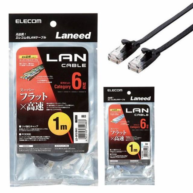 LANケーブル CAT6A 1m スーパーフラット 1Gbps 超...