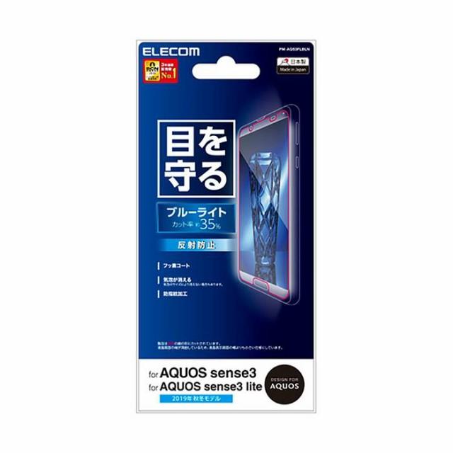 代引不可 AQUOS sense3/AQUOS sense3 lite 液晶保...
