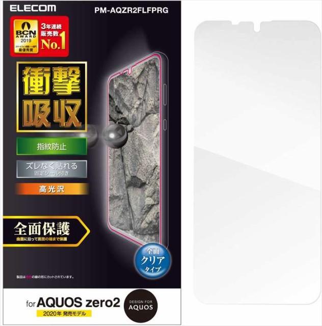 AQUOS zero2 液晶保護フィルム フルカバーフィル...