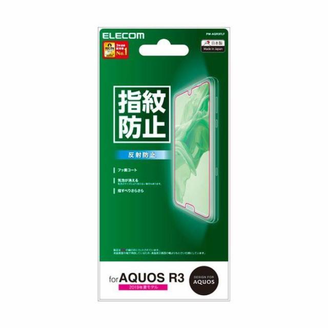 AQUOS R3 SH-04L SHV44 保護フィルム アクオス ア...