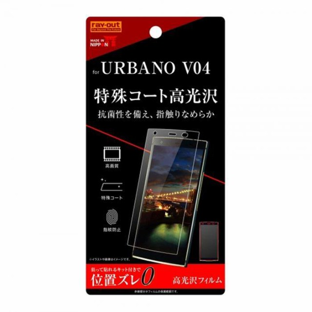 URBANO V04 KYV45 フィルム 液晶保護フィルム 指...
