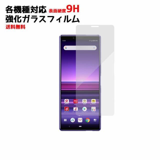 ガラスフィルム XPERIA Huawei LG Galaxy 液晶 ガ...