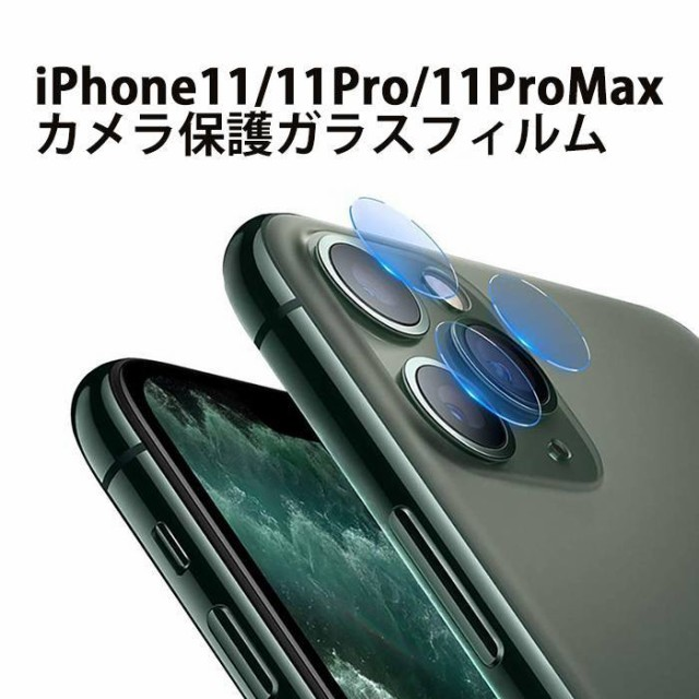 iPhone11/Pro/ProMax共通 カメラ レンズ 保護 フ...