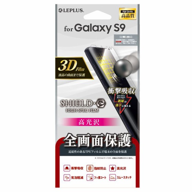 Galaxy S9 SC-02K SCV38 GalaxyS9 保護フィルム S...