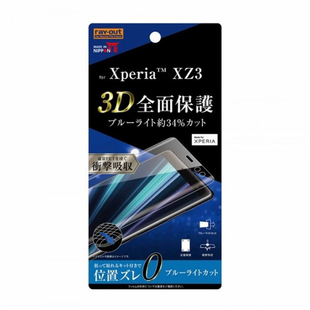 Xperia XZ3 SO-01L SOV39 SoftBank フィルム 保護...