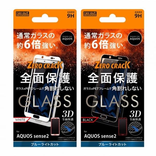AQUOS sense2 SH-01L SHV43 保護ガラスフィルム ...