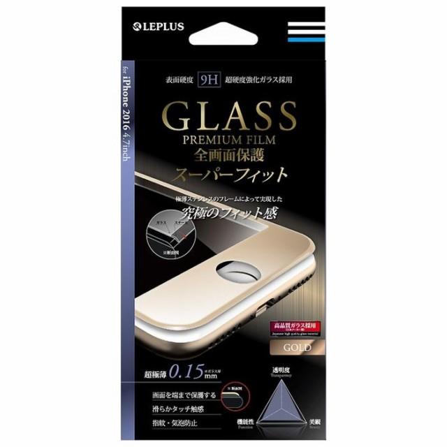 【値下】iPhone7  保護フィルム ガラスプレミアム...